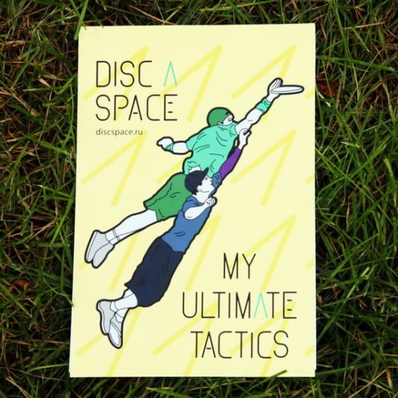 bloknot_dla_taktik_ultimate_disc_space_1